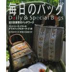 Daily & Special Bags - IN JAPANESE [9880] - ON SALE!
