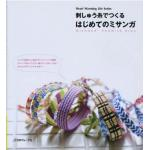 Promise Ring - IN JAPANESE [3557] - ON SALE!