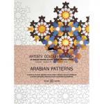 Pepin Artists' Coloring Book - Arabian Patterns
